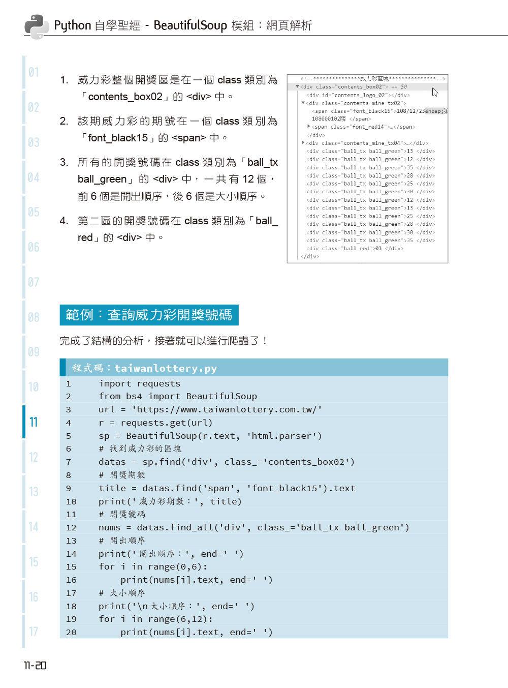 Python 自學聖經:從程式素人到開發強者的技術與實戰大全!(附影音/範例程式)-preview-8