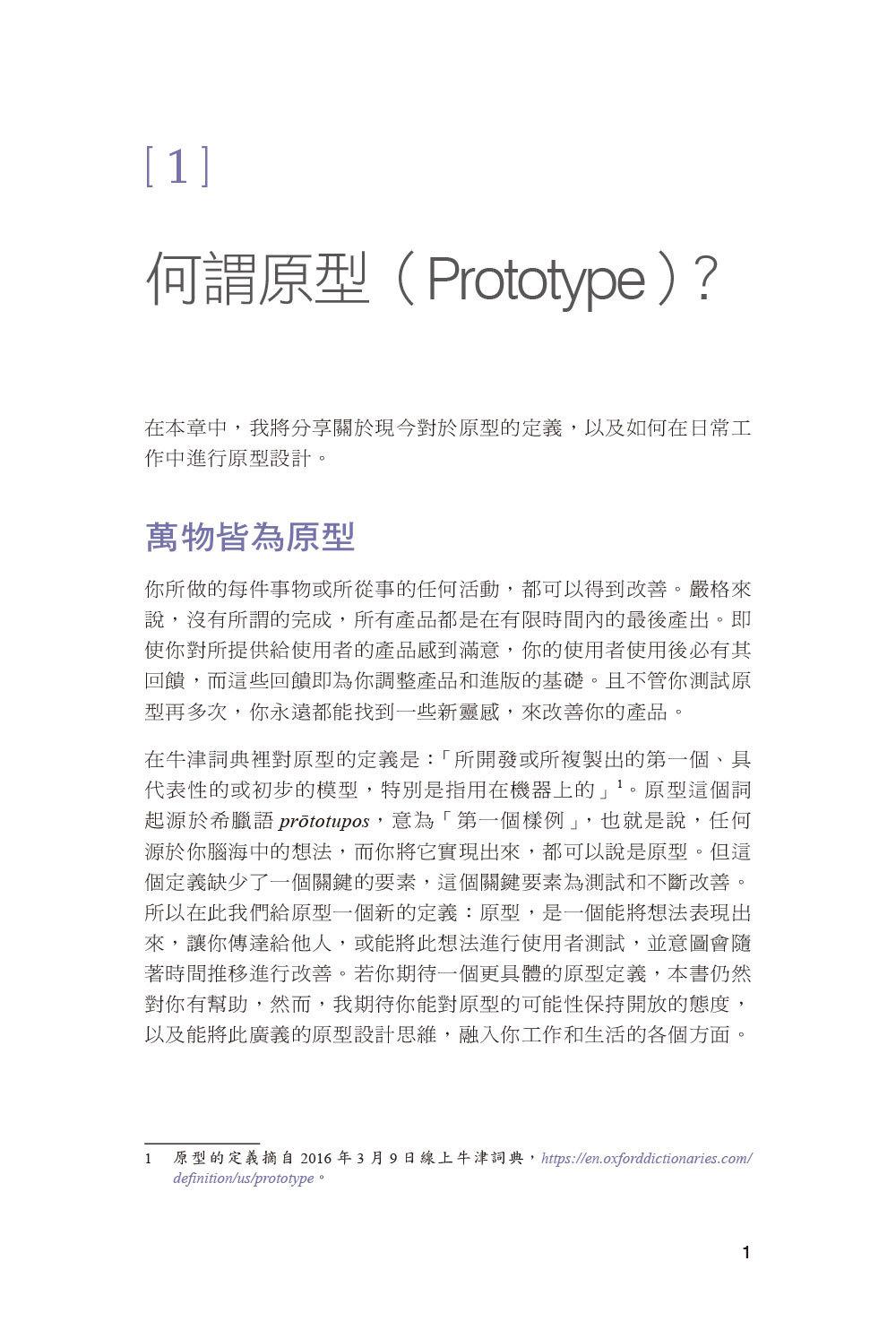 原型設計|善用原型設計和使用者測試創造成功產品 (Prototyping for Designers)-preview-9