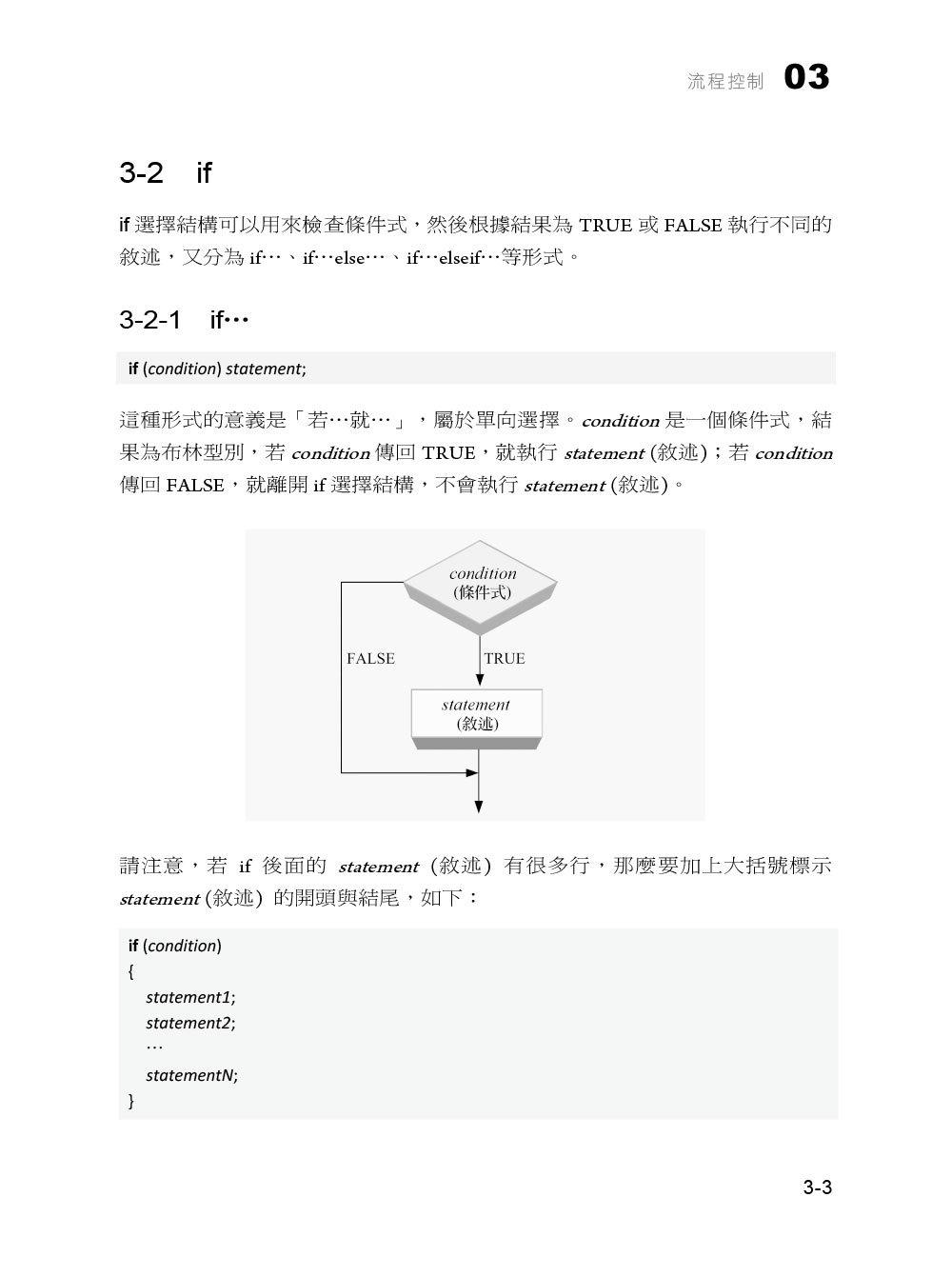 PHP 7 & MySQL 網站開發 -- 超威範例集, 3/e-preview-3