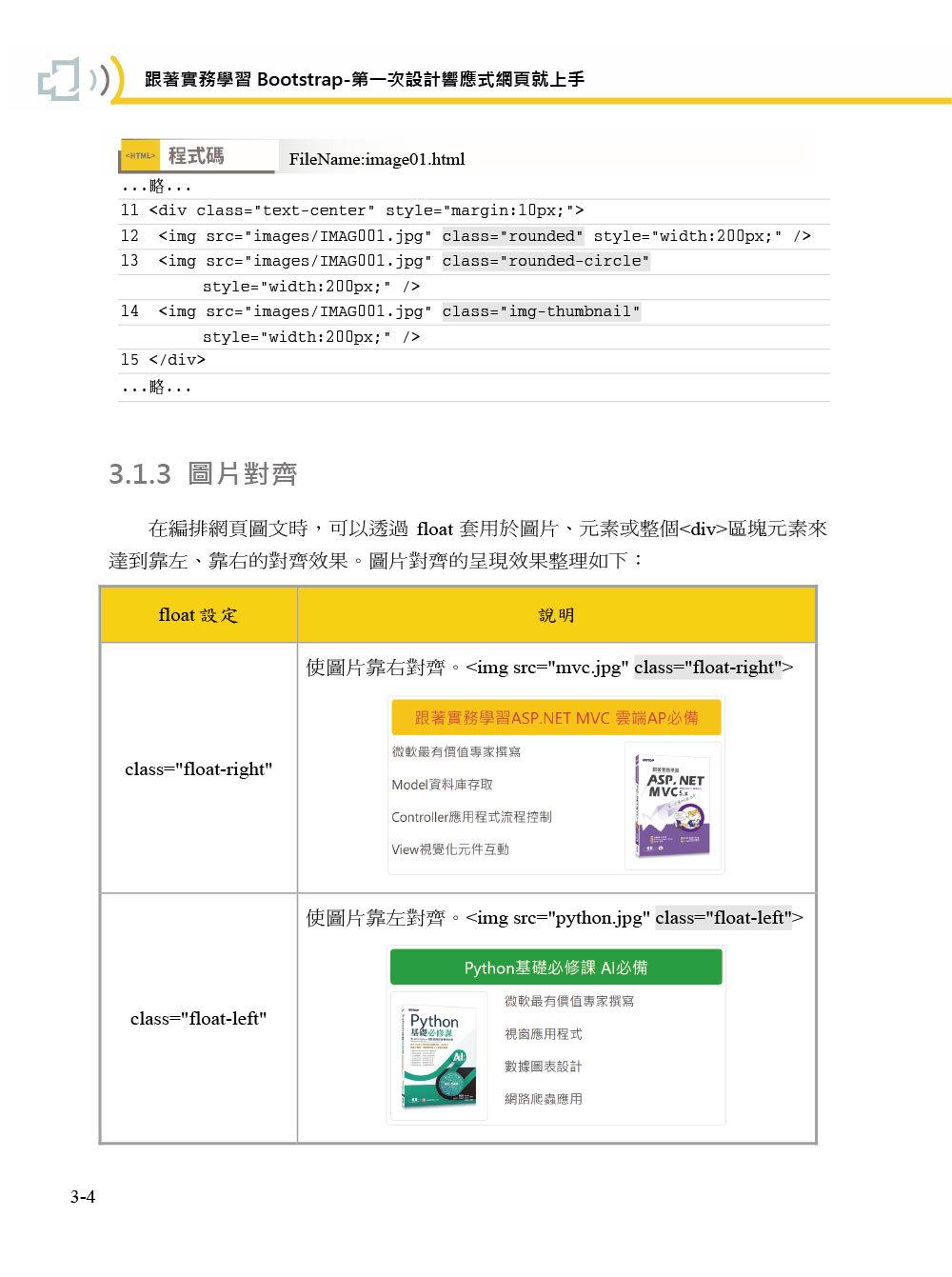 跟著實務學習 Bootstrap 4、JavaScript:第一次設計響應式網頁就上手 -- MTA試題增強版 (含MTA JavaScript國際認證模擬試題 )-preview-7
