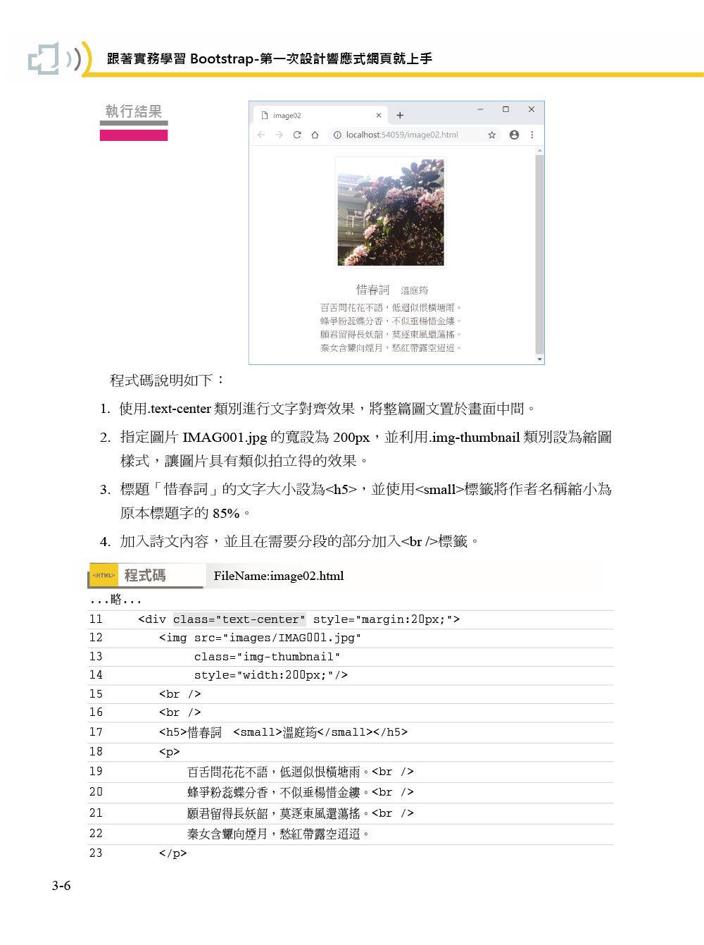 跟著實務學習 Bootstrap 4、JavaScript:第一次設計響應式網頁就上手 -- MTA試題增強版 (含MTA JavaScript國際認證模擬試題 )-preview-9