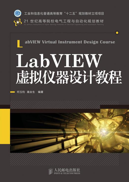 "LabVIEW虛擬儀器設計教程(工業和信息化普通高等教育""十二五""規劃教材立項項目)-preview-1"