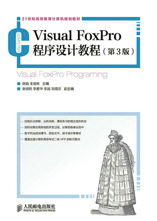 Visual FoxPro 程序設計教程, 3/e-preview-1
