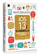 iOS 13 App 程式開發實務心法:30個製作專業級 iOS App 完全實戰攻略-preview-1