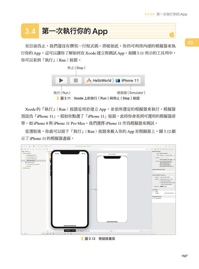 iOS 13 App 程式開發實務心法:30個製作專業級 iOS App 完全實戰攻略-preview-2