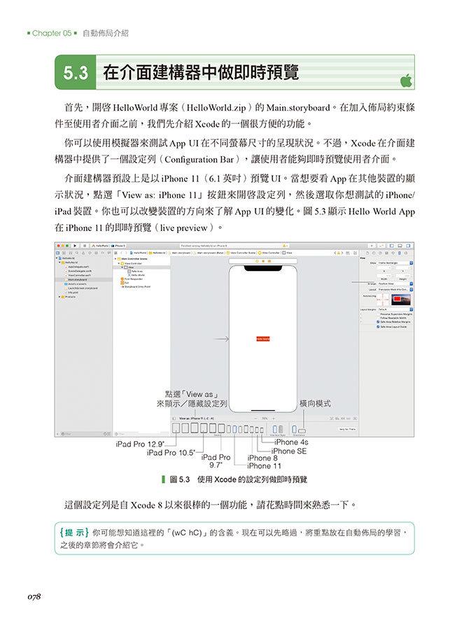 iOS 13 App 程式開發實務心法:30個製作專業級 iOS App 完全實戰攻略-preview-3