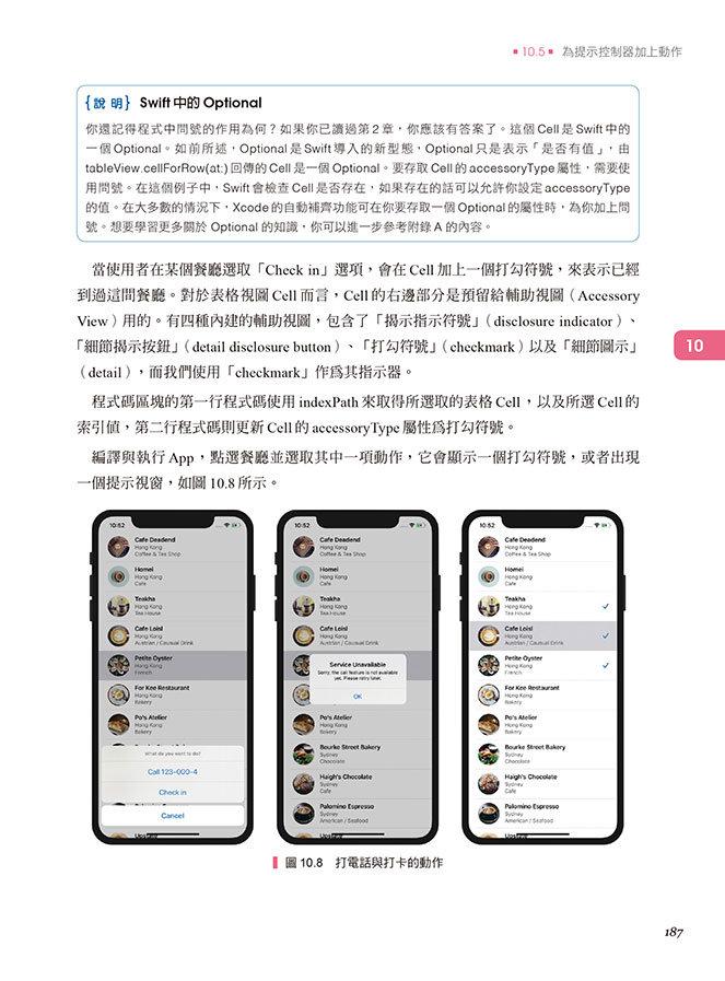 iOS 13 App 程式開發實務心法:30個製作專業級 iOS App 完全實戰攻略-preview-5