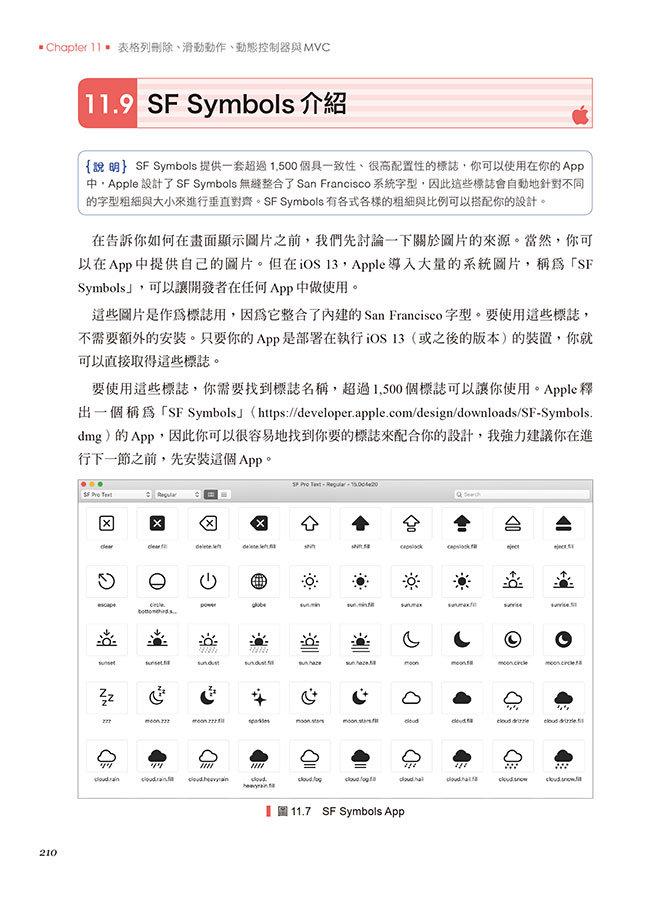 iOS 13 App 程式開發實務心法:30個製作專業級 iOS App 完全實戰攻略-preview-6