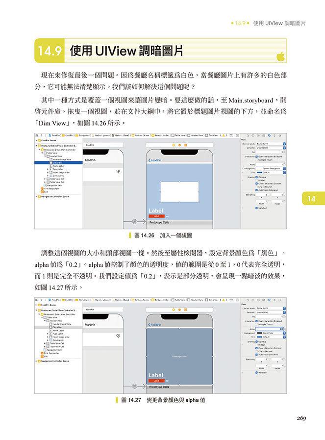 iOS 13 App 程式開發實務心法:30個製作專業級 iOS App 完全實戰攻略-preview-7