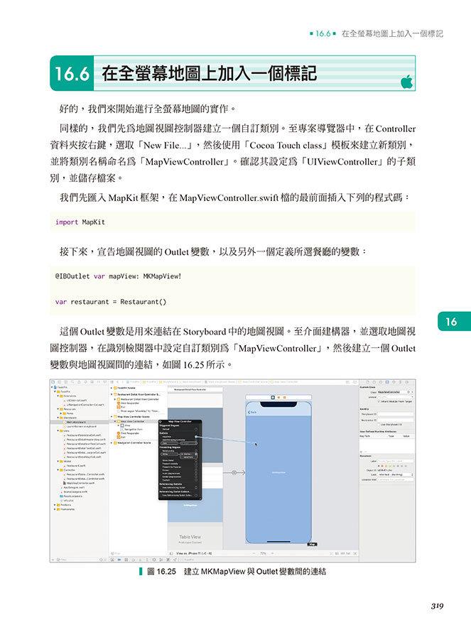 iOS 13 App 程式開發實務心法:30個製作專業級 iOS App 完全實戰攻略-preview-8
