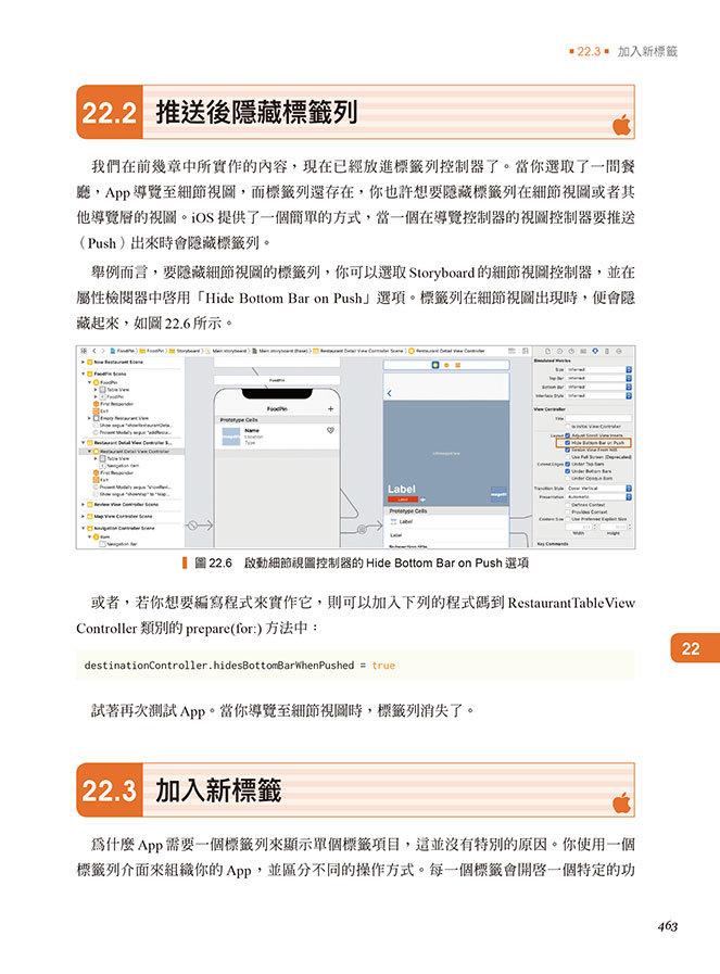 iOS 13 App 程式開發實務心法:30個製作專業級 iOS App 完全實戰攻略-preview-11