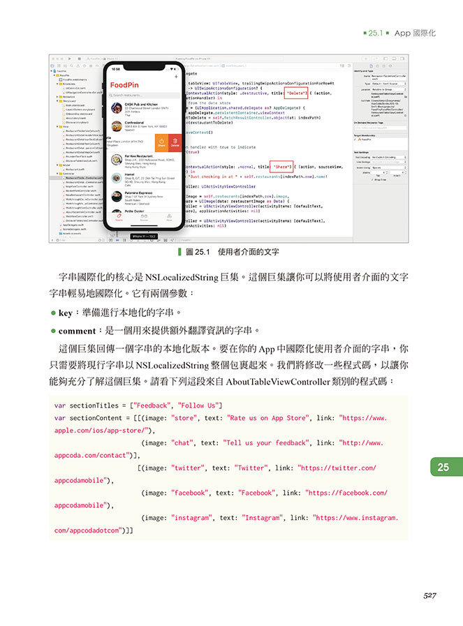 iOS 13 App 程式開發實務心法:30個製作專業級 iOS App 完全實戰攻略-preview-13