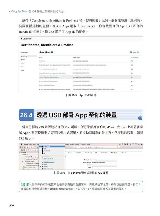 iOS 13 App 程式開發實務心法:30個製作專業級 iOS App 完全實戰攻略-preview-15