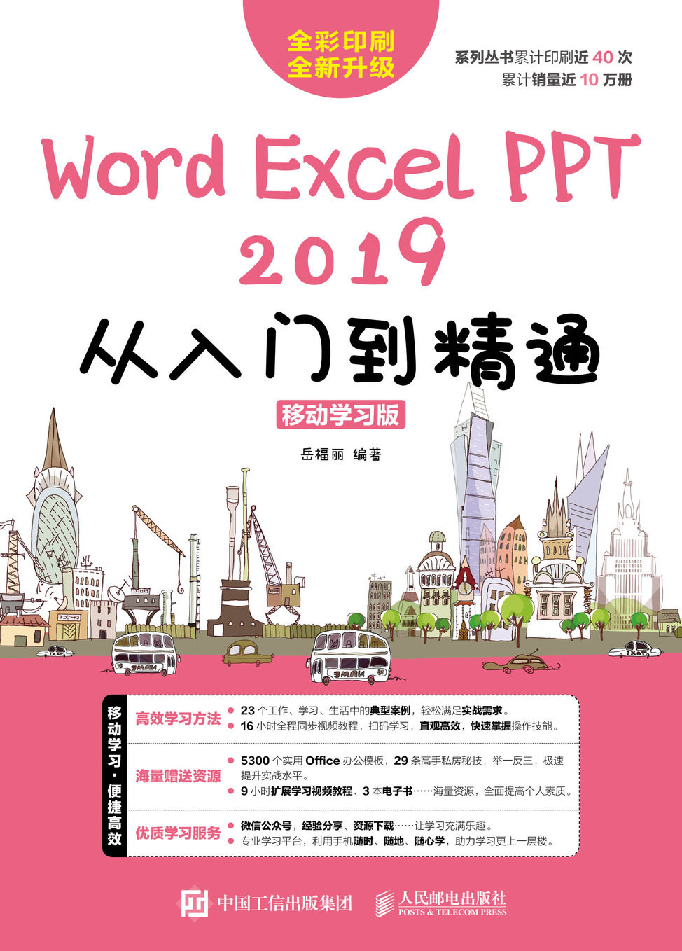Word/Excel/PPT 2019從入門到精通 移動學習版-preview-1