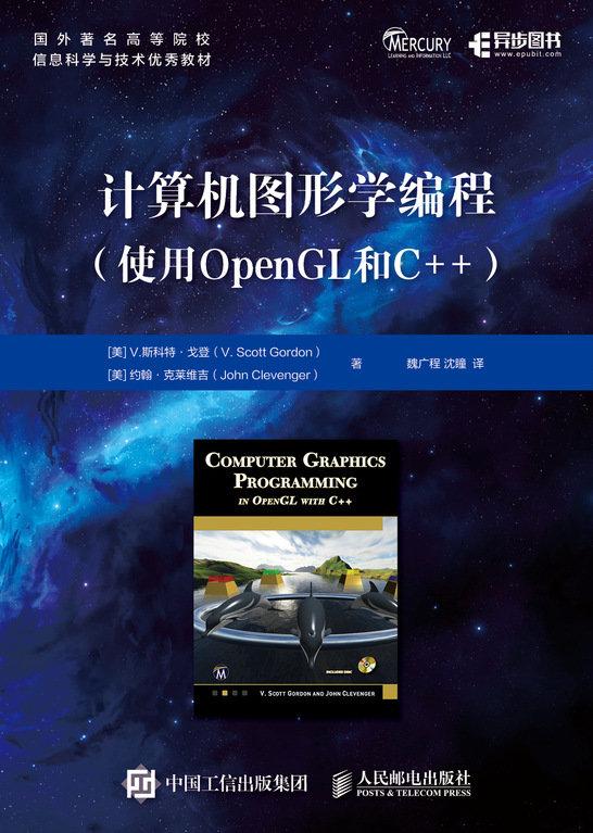 電腦圖形學編程 (使用 OpenGL 和 C++)-preview-1