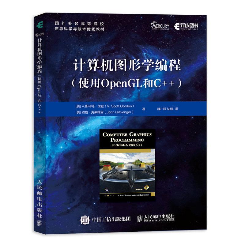 電腦圖形學編程 使用 OpenGL 和 C++-preview-2