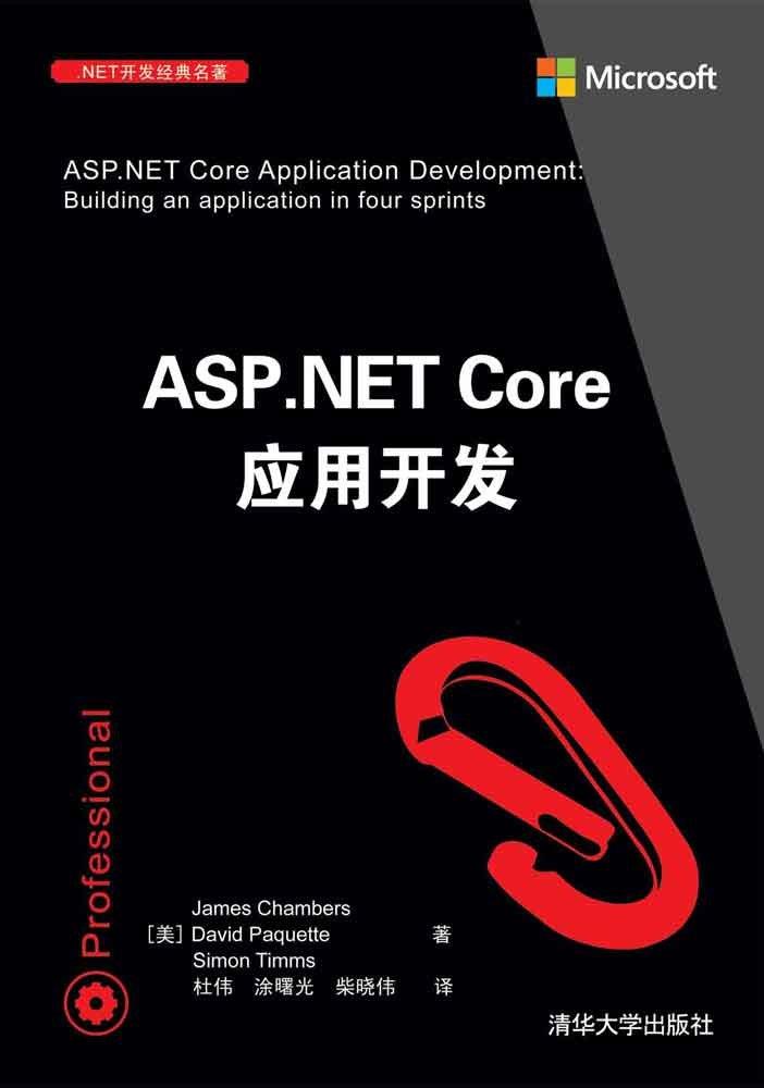 ASP.NET Core應用開發-preview-1
