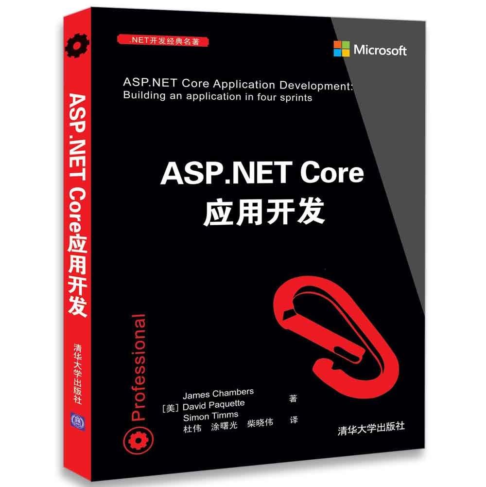 ASP.NET Core應用開發-preview-3