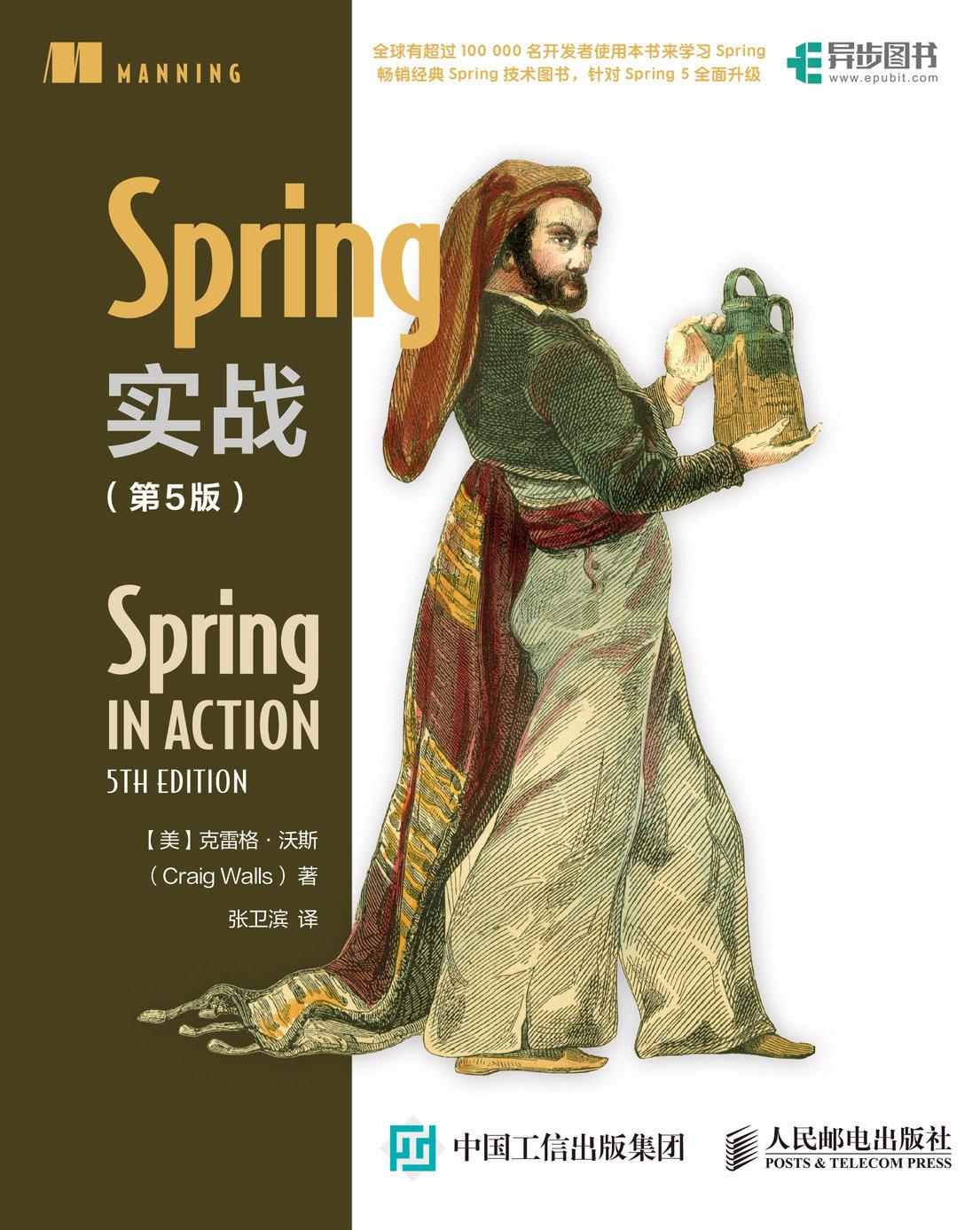 Spring 實戰, 5/e (Spring in Action, 5/e)-preview-1