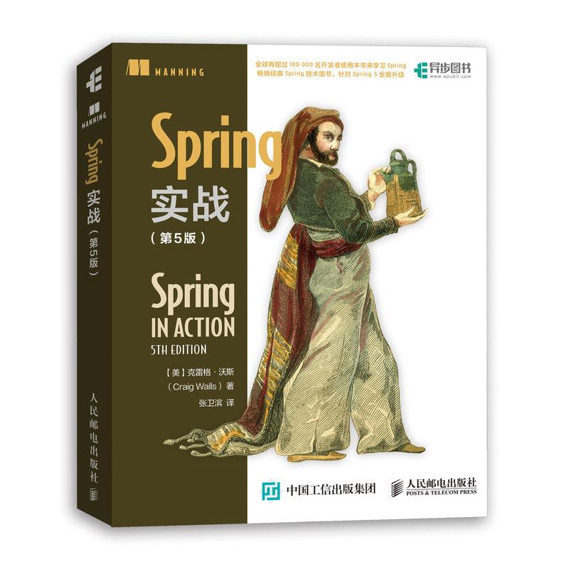 Spring 實戰, 5/e (Spring in Action, 5/e)-preview-2