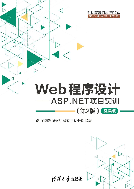 Web 程序設計 — ASP.NET 項目實訓, 2/e-preview-1