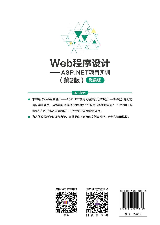 Web 程序設計 — ASP.NET 項目實訓, 2/e-preview-2