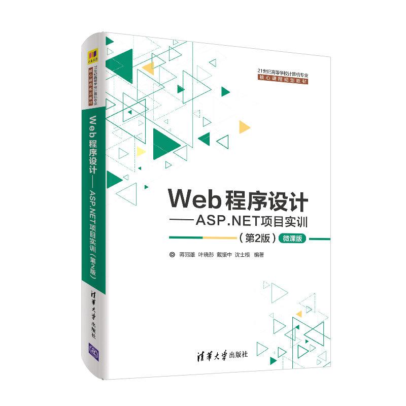 Web 程序設計 — ASP.NET 項目實訓, 2/e-preview-3