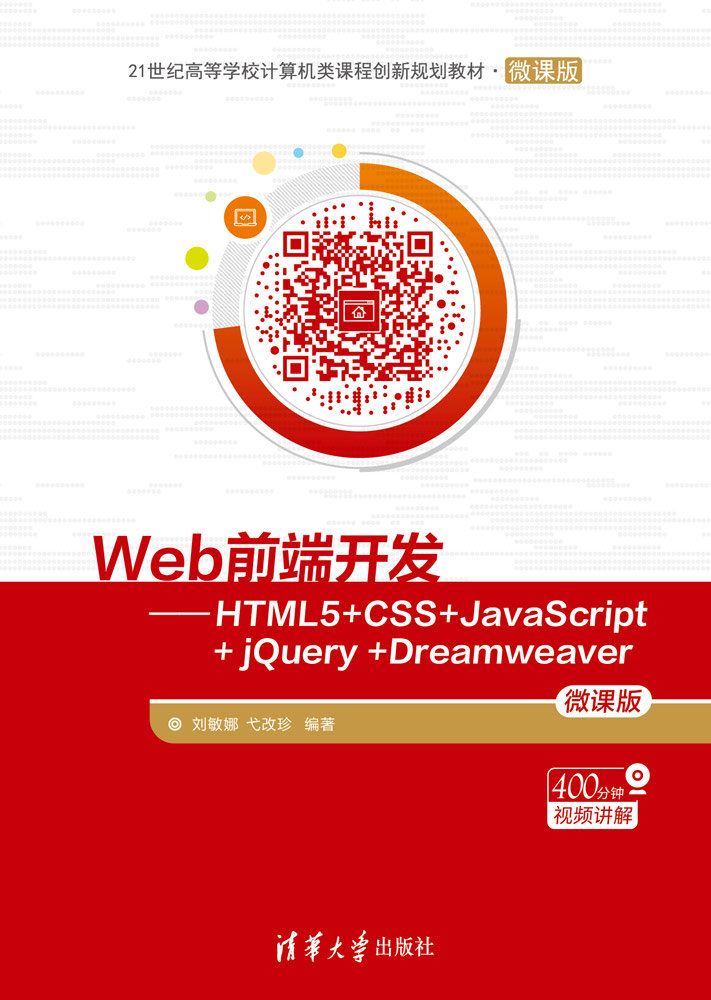 Web前端開發——HTML5+CSS+JavaScript+ jQuery +Dream-preview-1