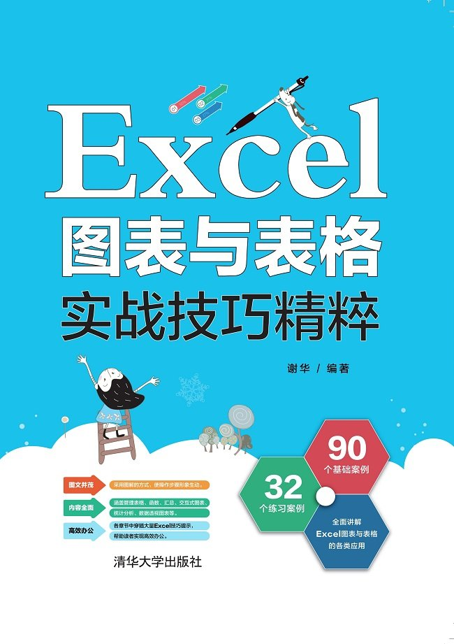 Excel圖表與表格實戰技巧精粹-preview-1