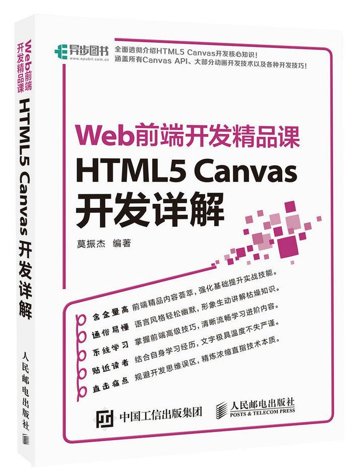HTML5 Canvas開發詳解 Web前端開發精品課-preview-2
