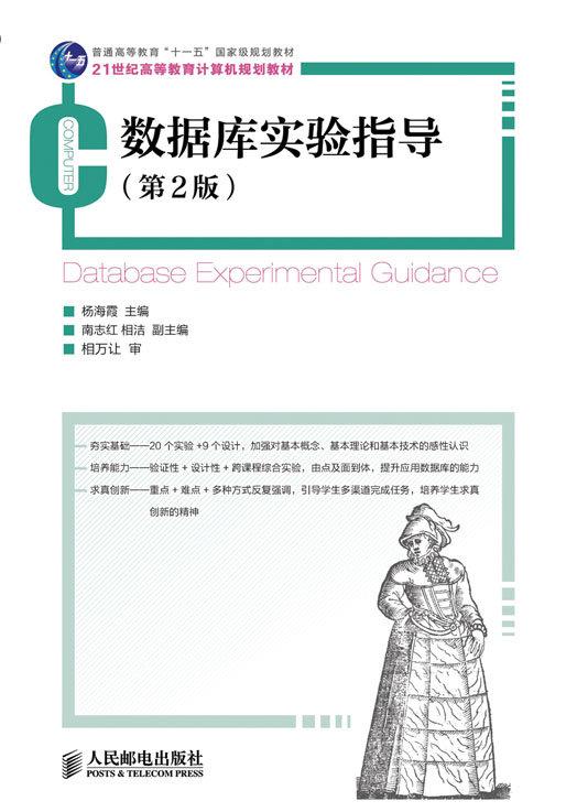 """數據庫實驗指導(第2版)(普通高等教育""""十一五""""國家級規劃教材)-preview-1"""
