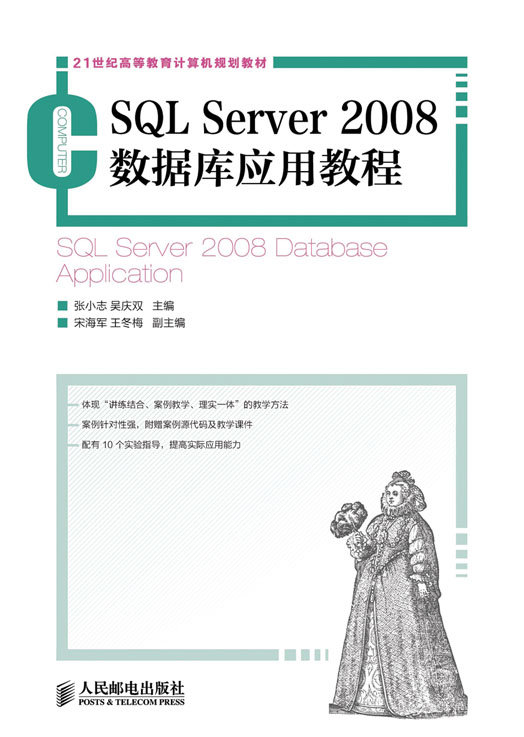 SQL Server2008數據庫應用教程-preview-1
