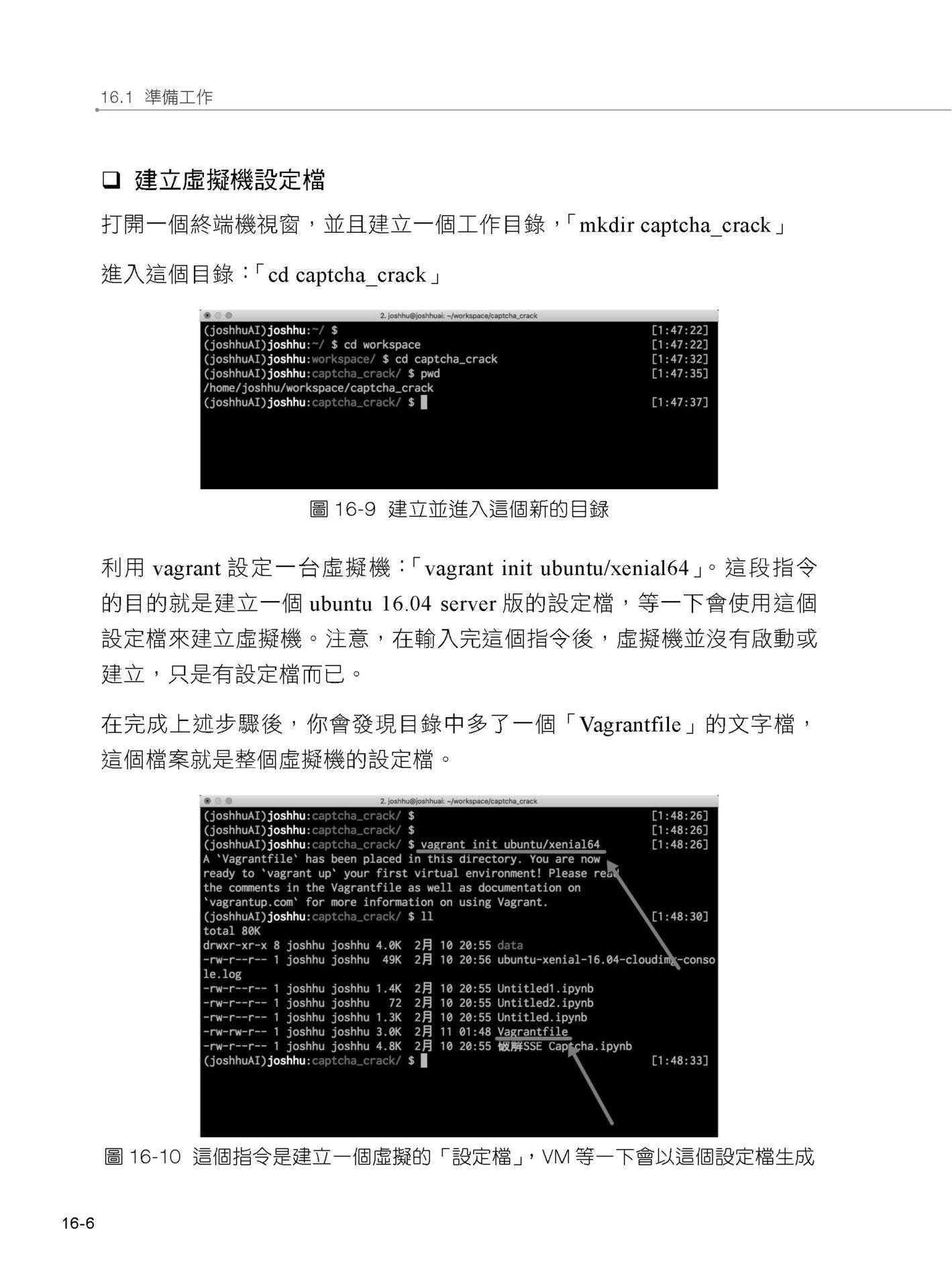 不會 C 也是資安高手:用 Python 和駭客大戰三百回合, 2/e-preview-6