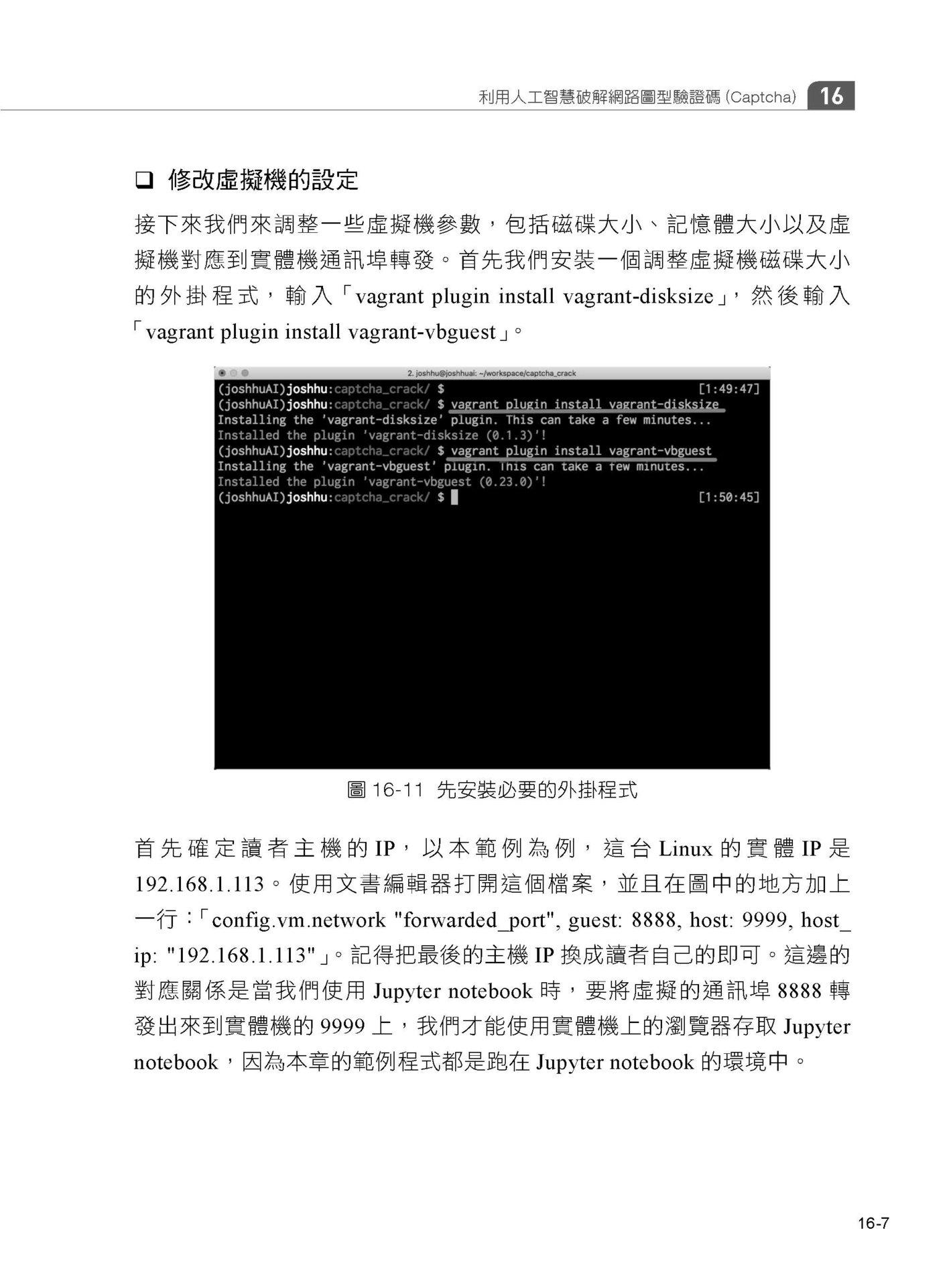 不會 C 也是資安高手:用 Python 和駭客大戰三百回合, 2/e-preview-7
