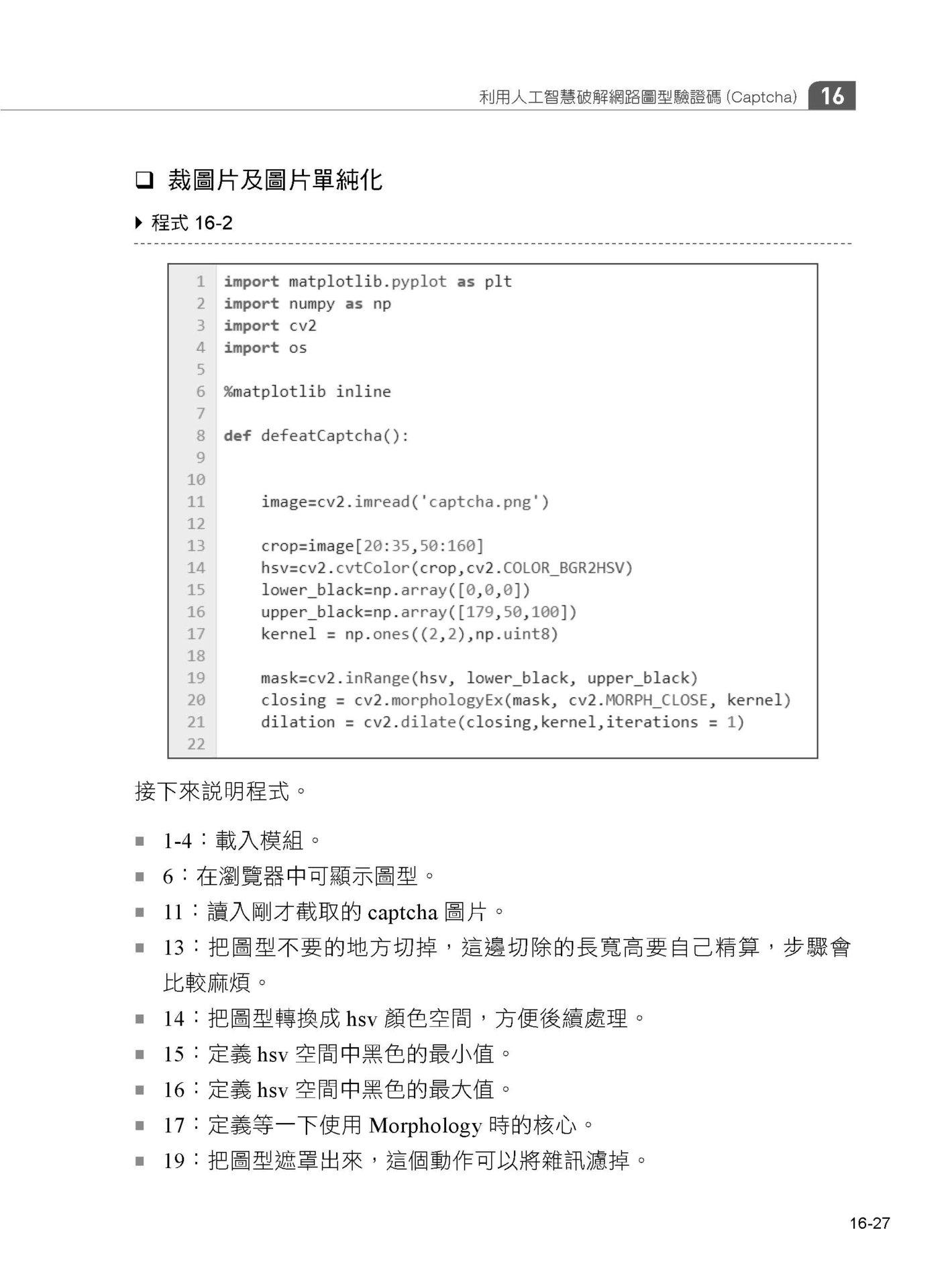 不會 C 也是資安高手:用 Python 和駭客大戰三百回合, 2/e-preview-10
