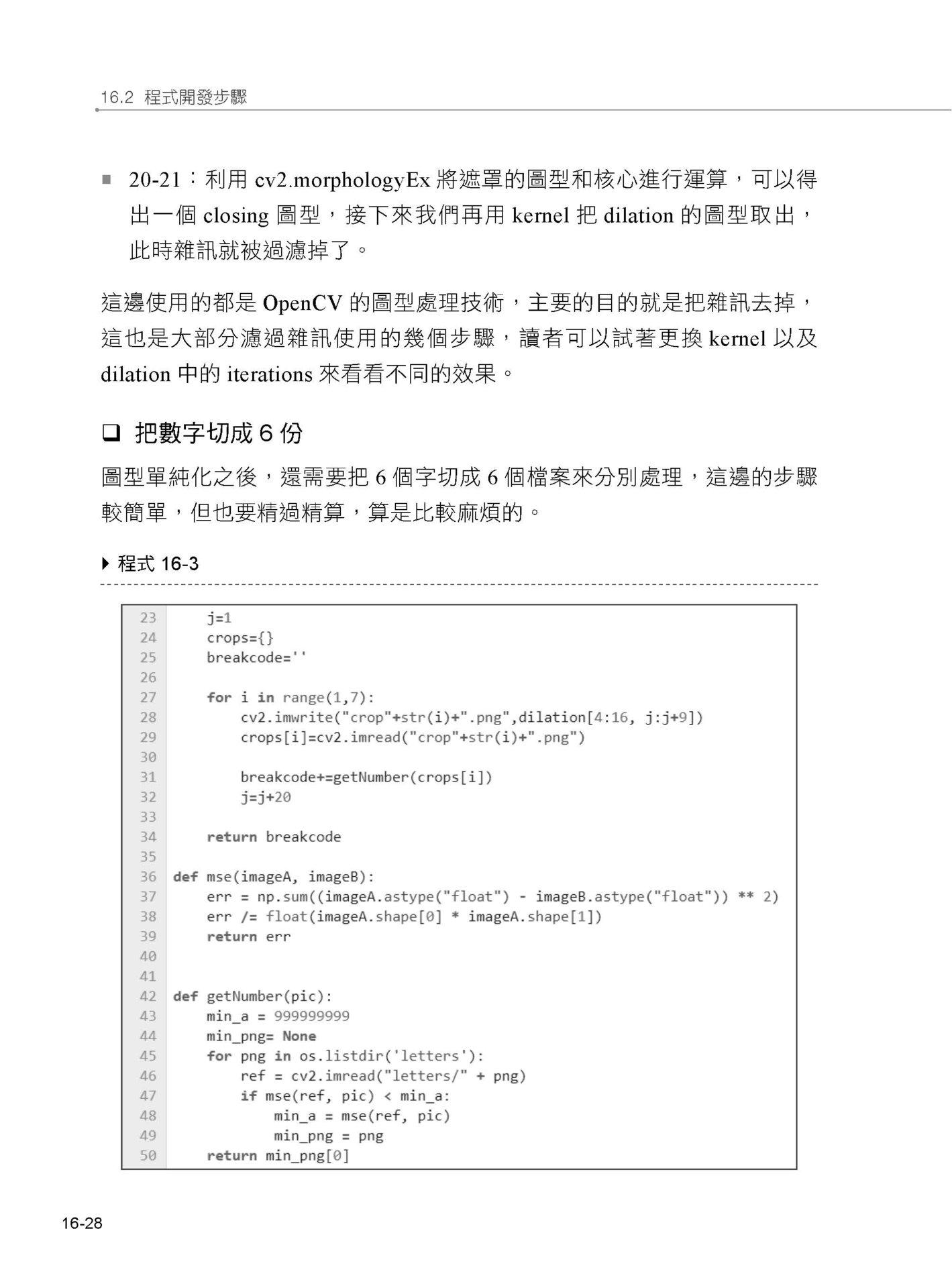 不會 C 也是資安高手:用 Python 和駭客大戰三百回合, 2/e-preview-11