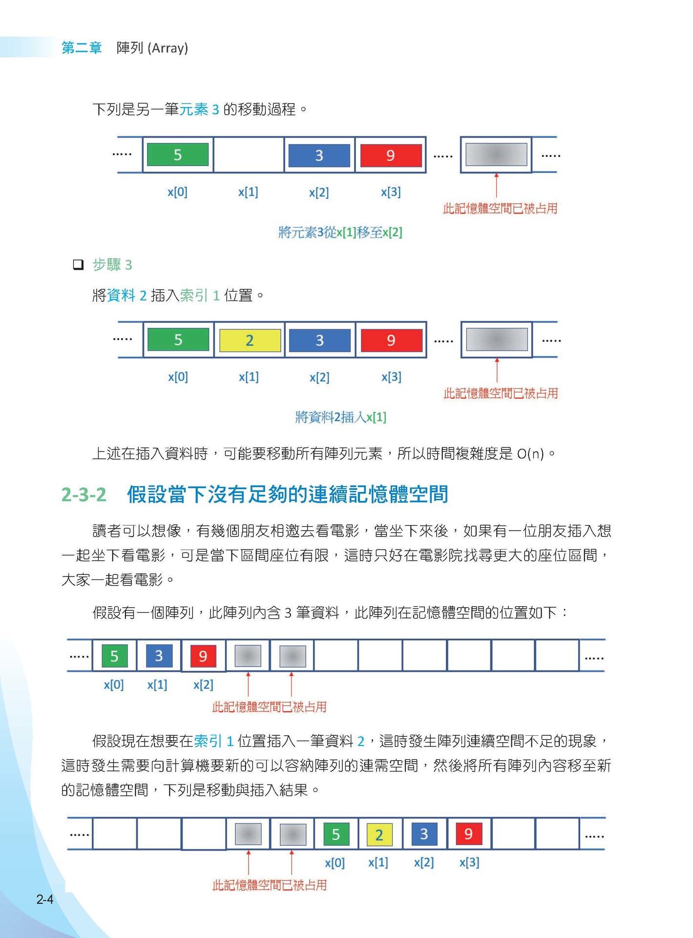 演算法:最強彩色圖鑑 + Python程式實作 -- 王者歸來 (全彩印刷)-preview-1