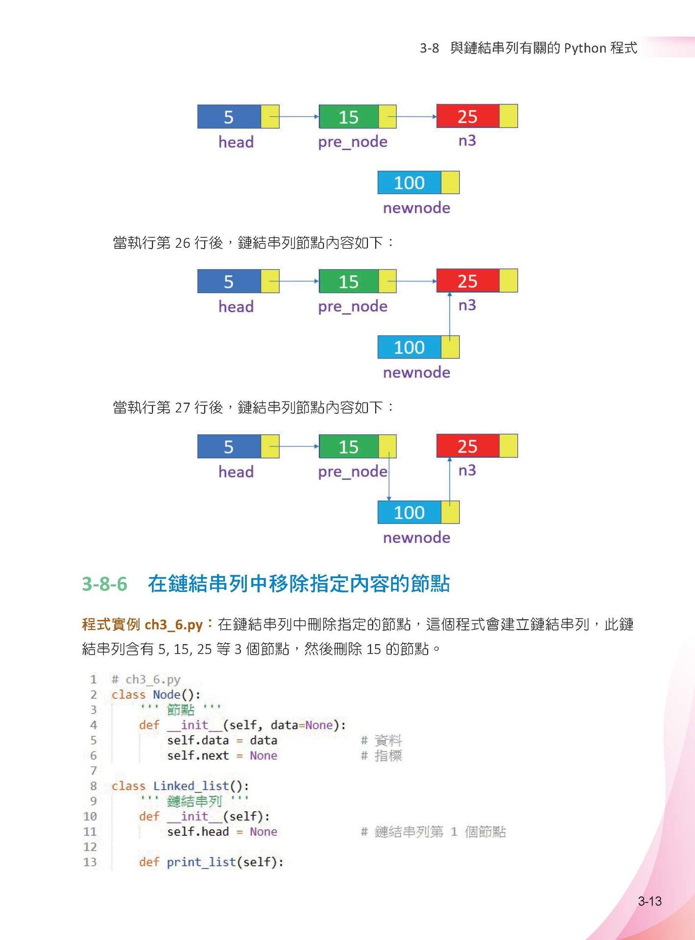演算法:最強彩色圖鑑 + Python程式實作 -- 王者歸來 (全彩印刷)-preview-2