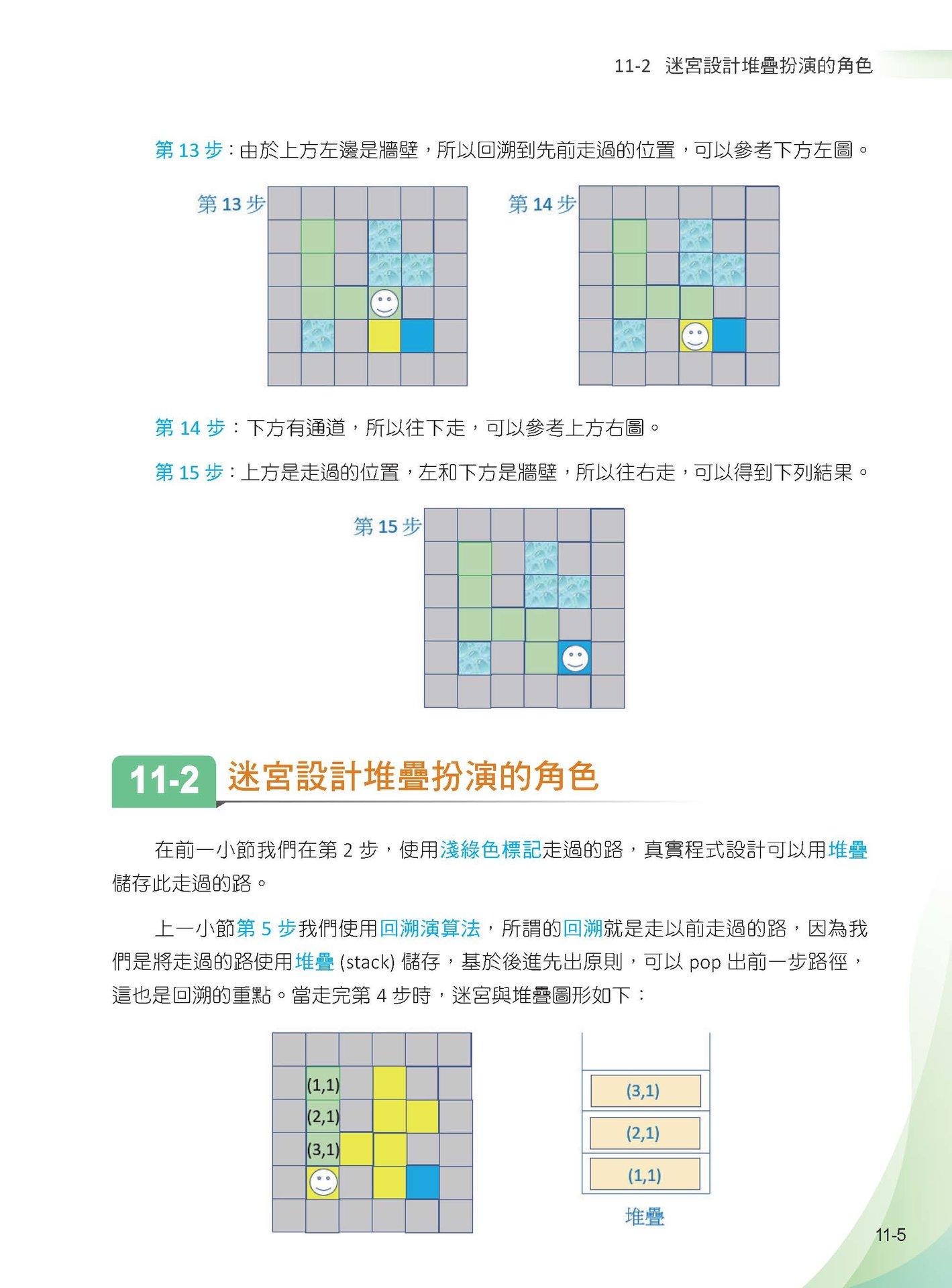 演算法:最強彩色圖鑑 + Python程式實作 -- 王者歸來 (全彩印刷)-preview-10