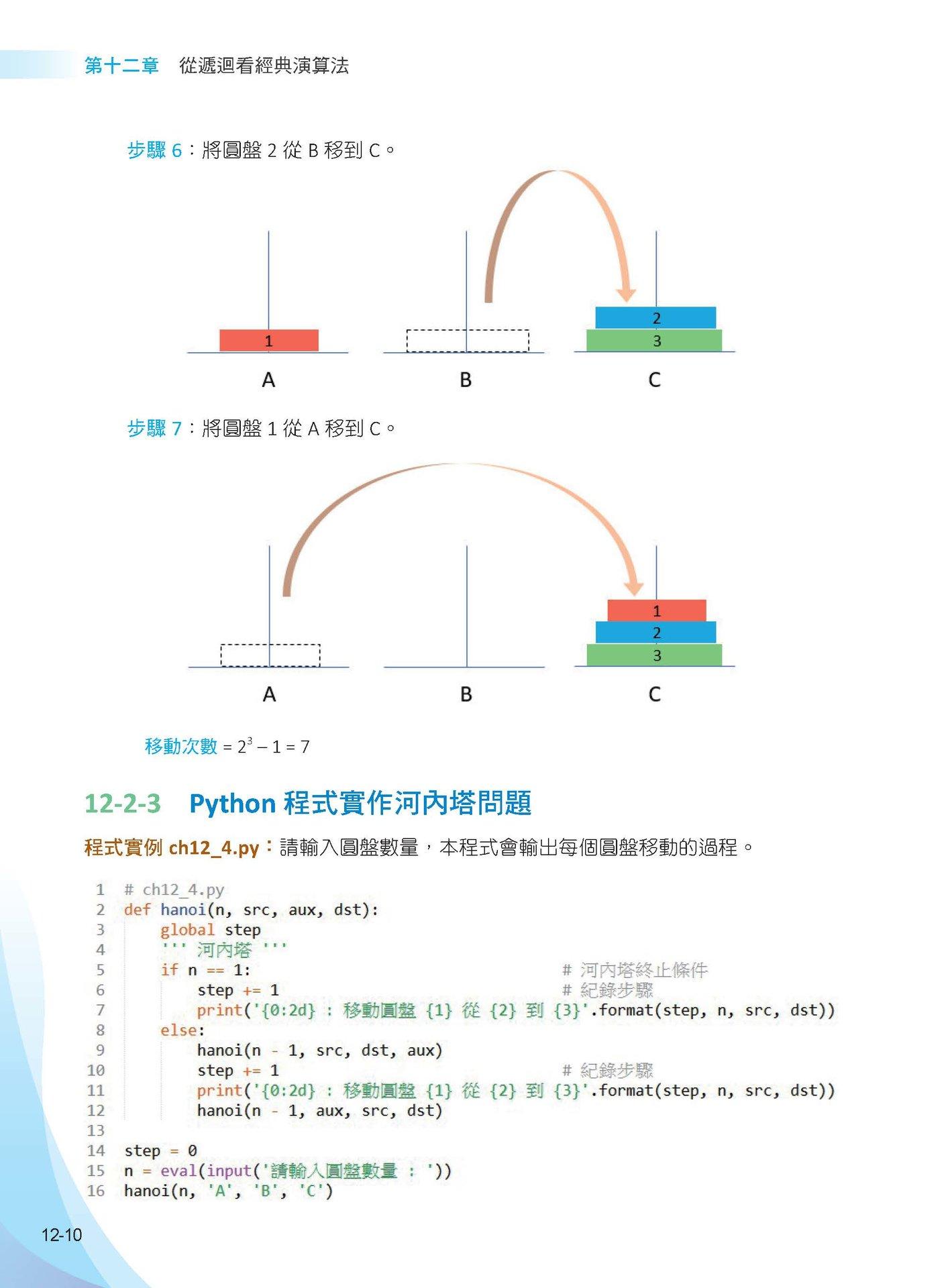 演算法:最強彩色圖鑑 + Python程式實作 -- 王者歸來 (全彩印刷)-preview-11