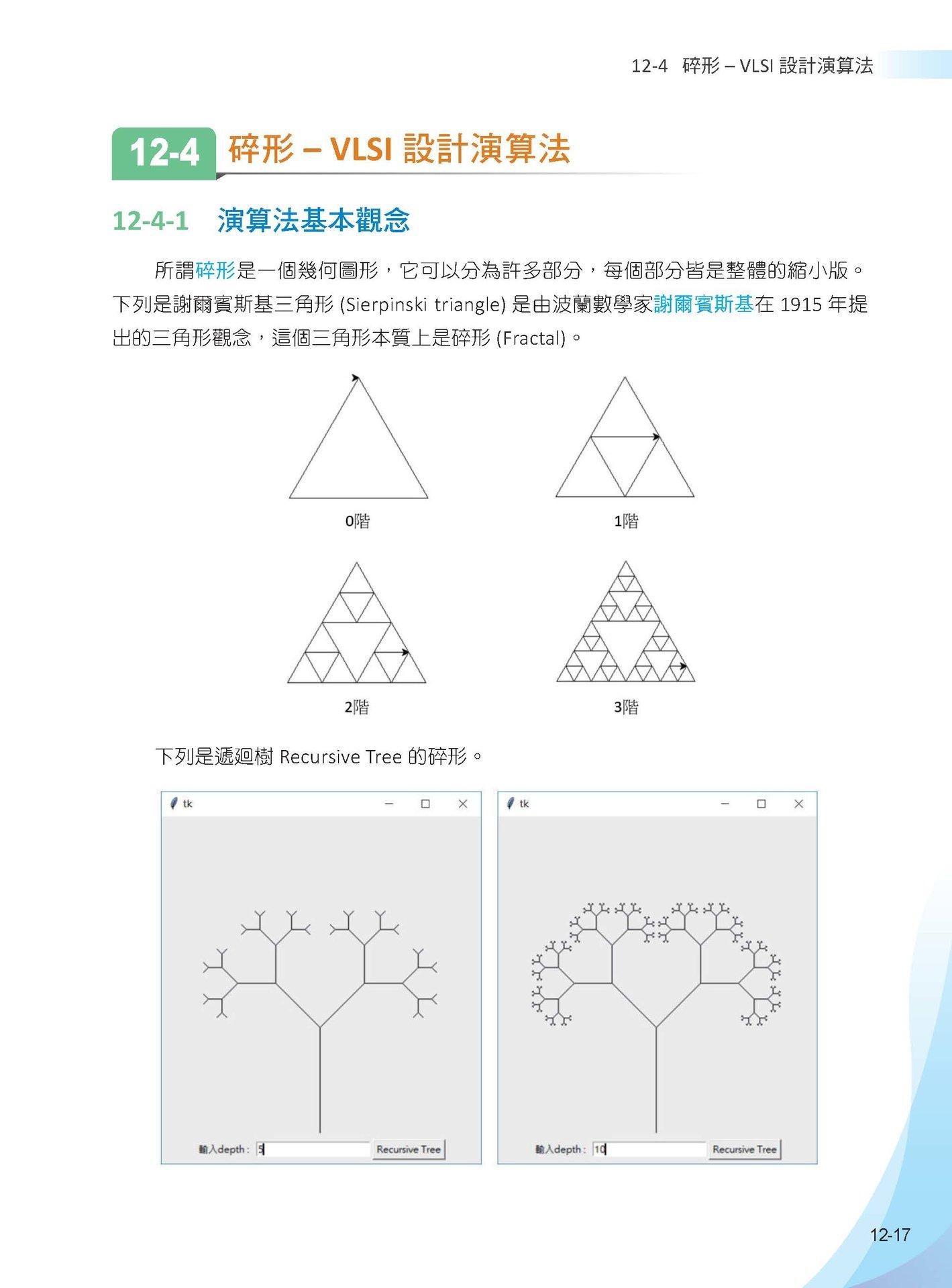 演算法:最強彩色圖鑑 + Python程式實作 -- 王者歸來 (全彩印刷)-preview-12
