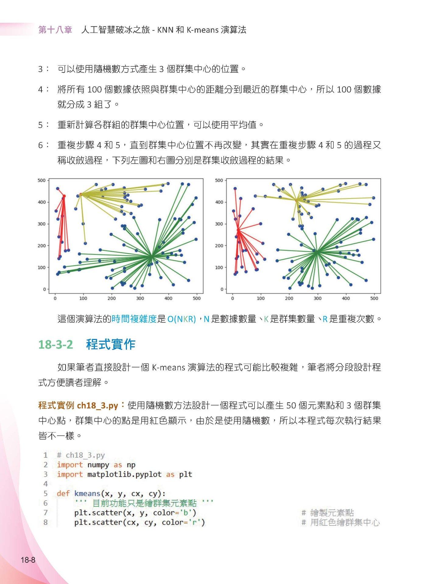 演算法:最強彩色圖鑑 + Python程式實作 -- 王者歸來 (全彩印刷)-preview-17