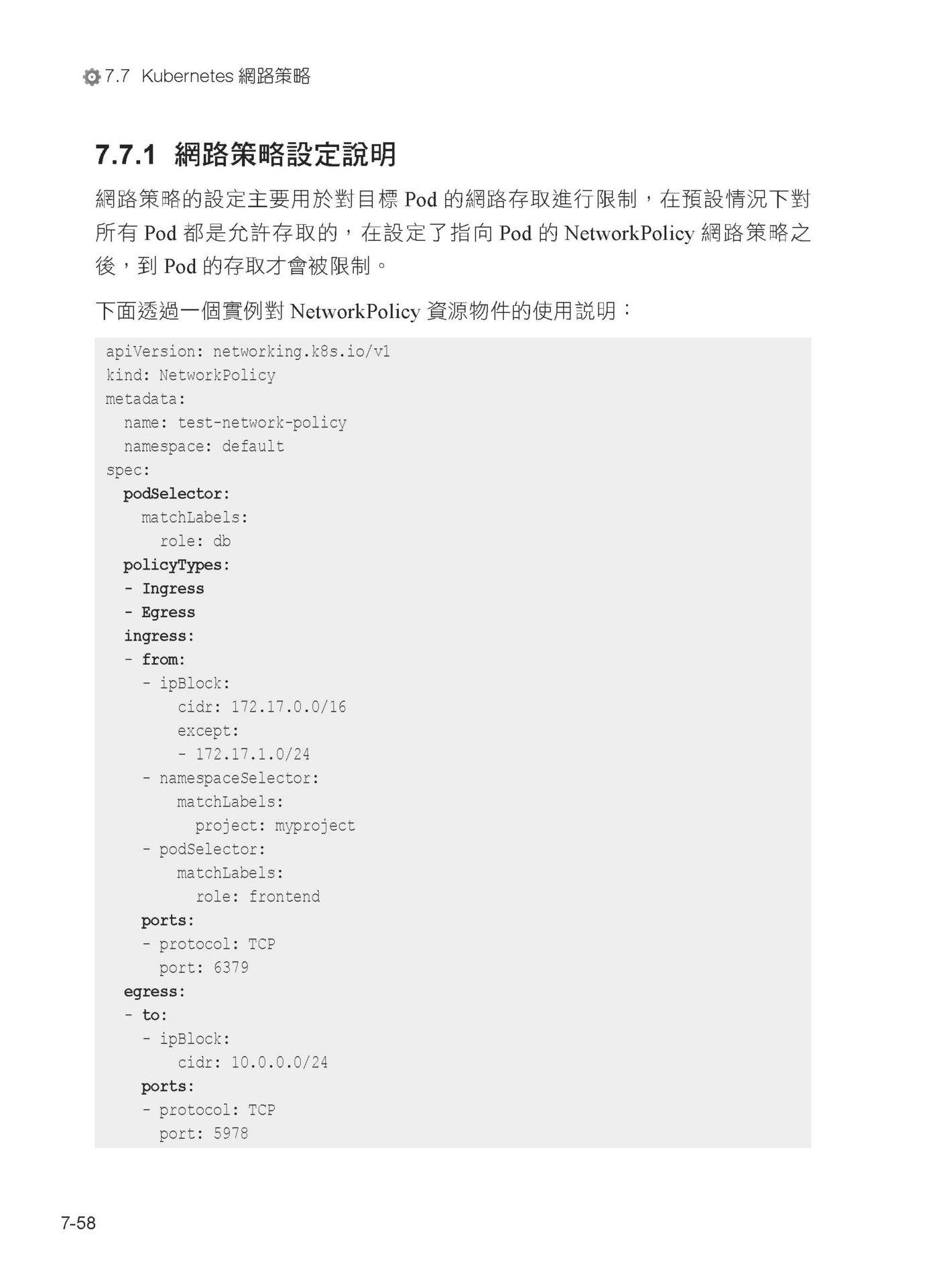 史上最完整細節:Kubernetes 超應用全書-preview-5