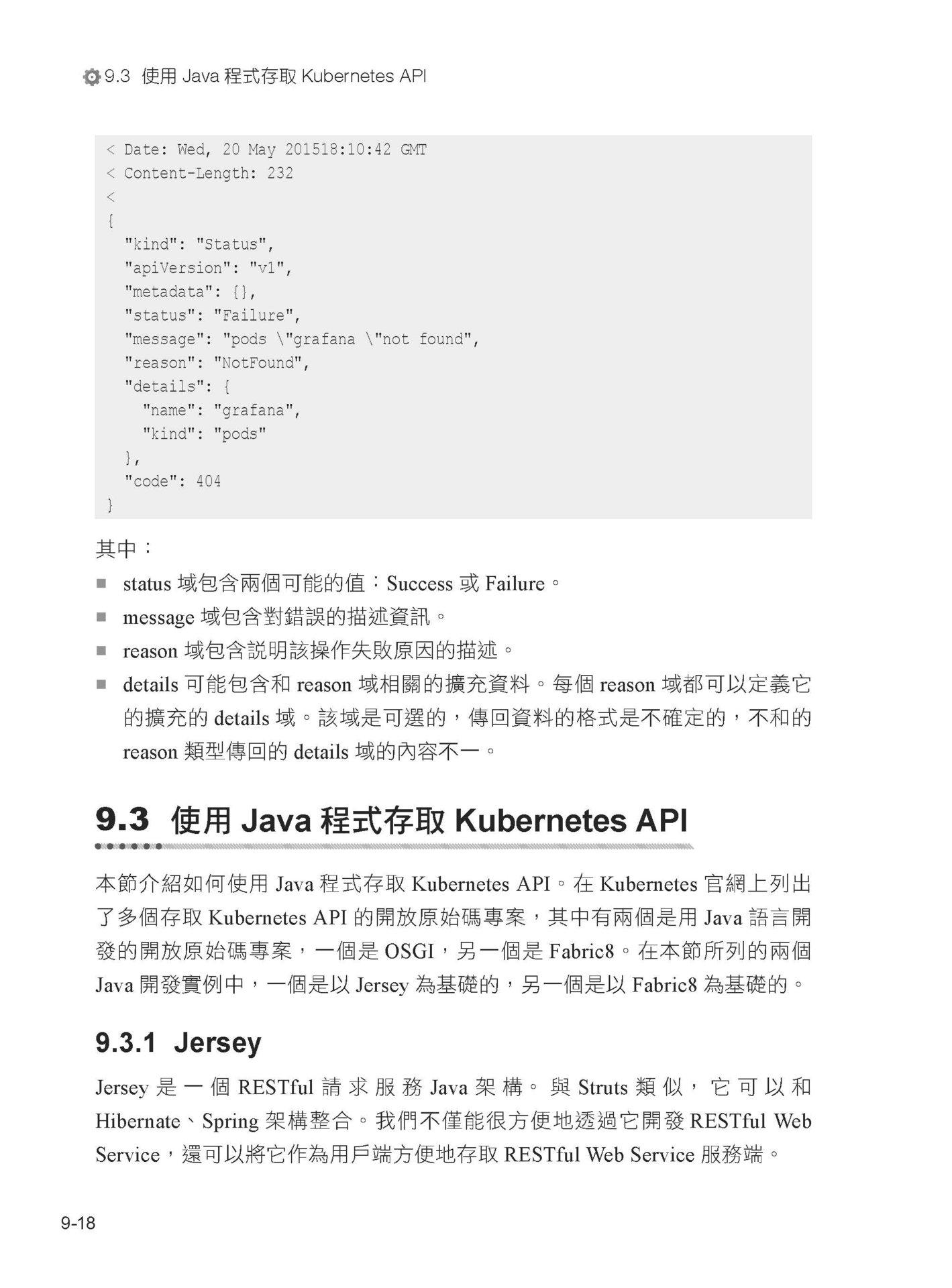 史上最完整細節:Kubernetes 超應用全書-preview-8