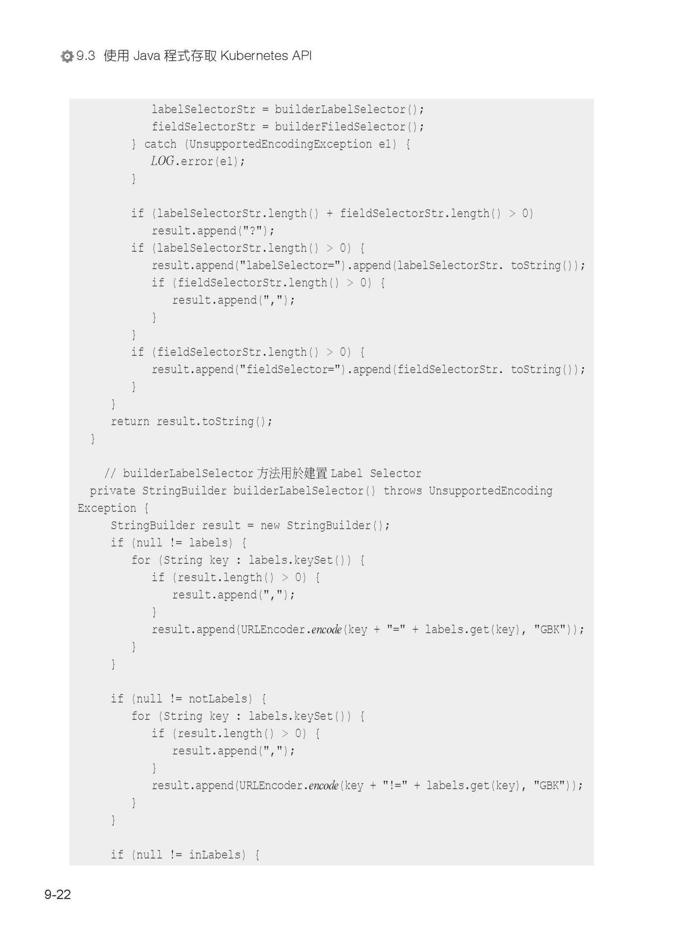史上最完整細節:Kubernetes 超應用全書-preview-12