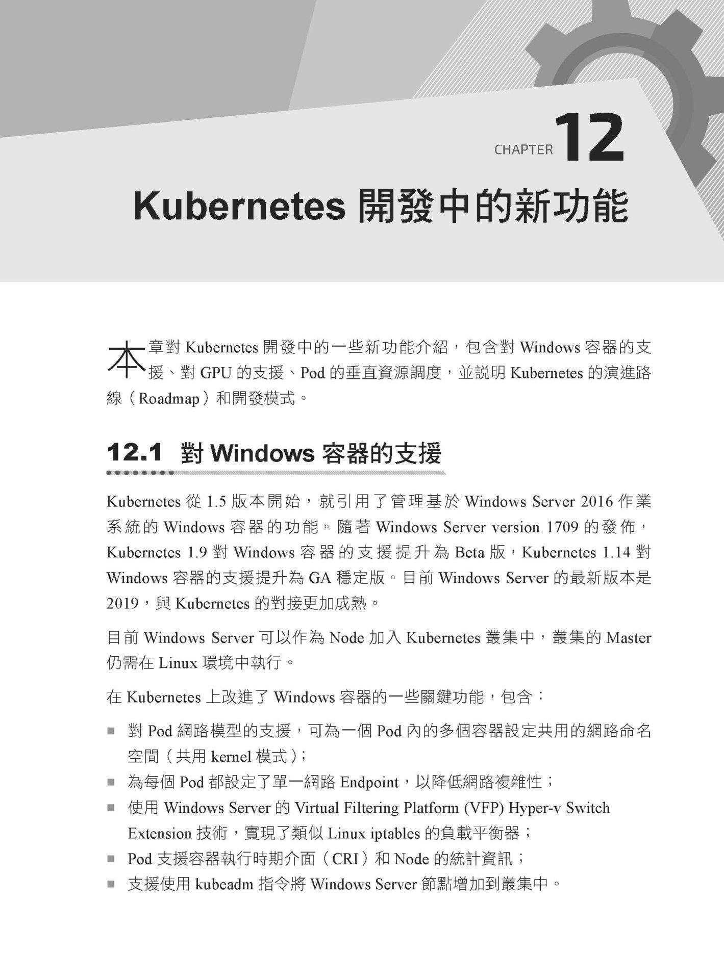 史上最完整細節:Kubernetes 超應用全書-preview-13