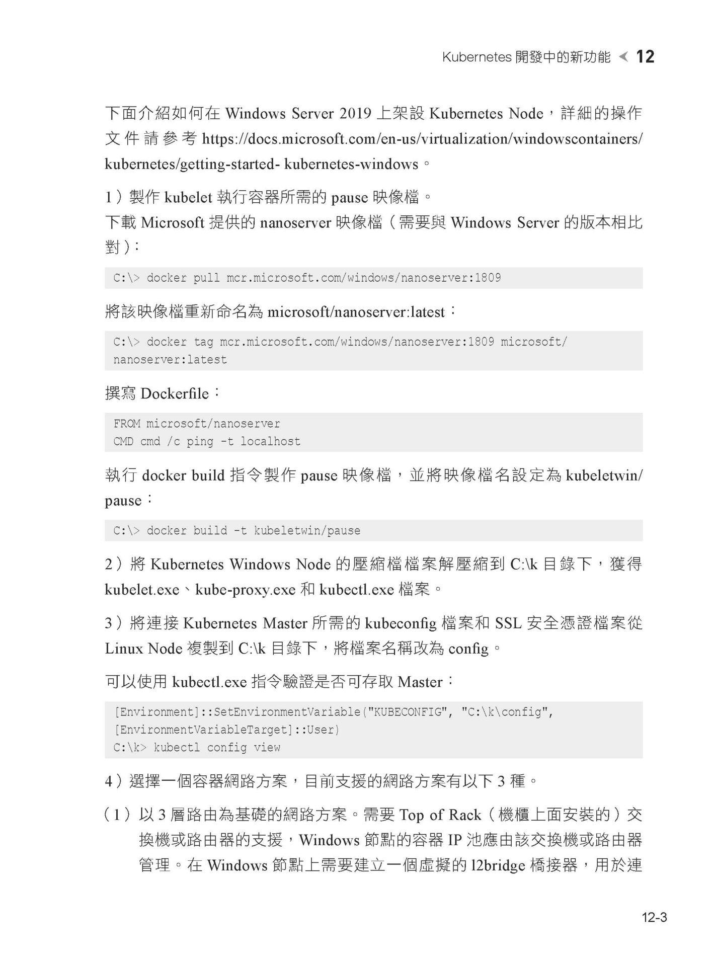 史上最完整細節:Kubernetes 超應用全書-preview-15