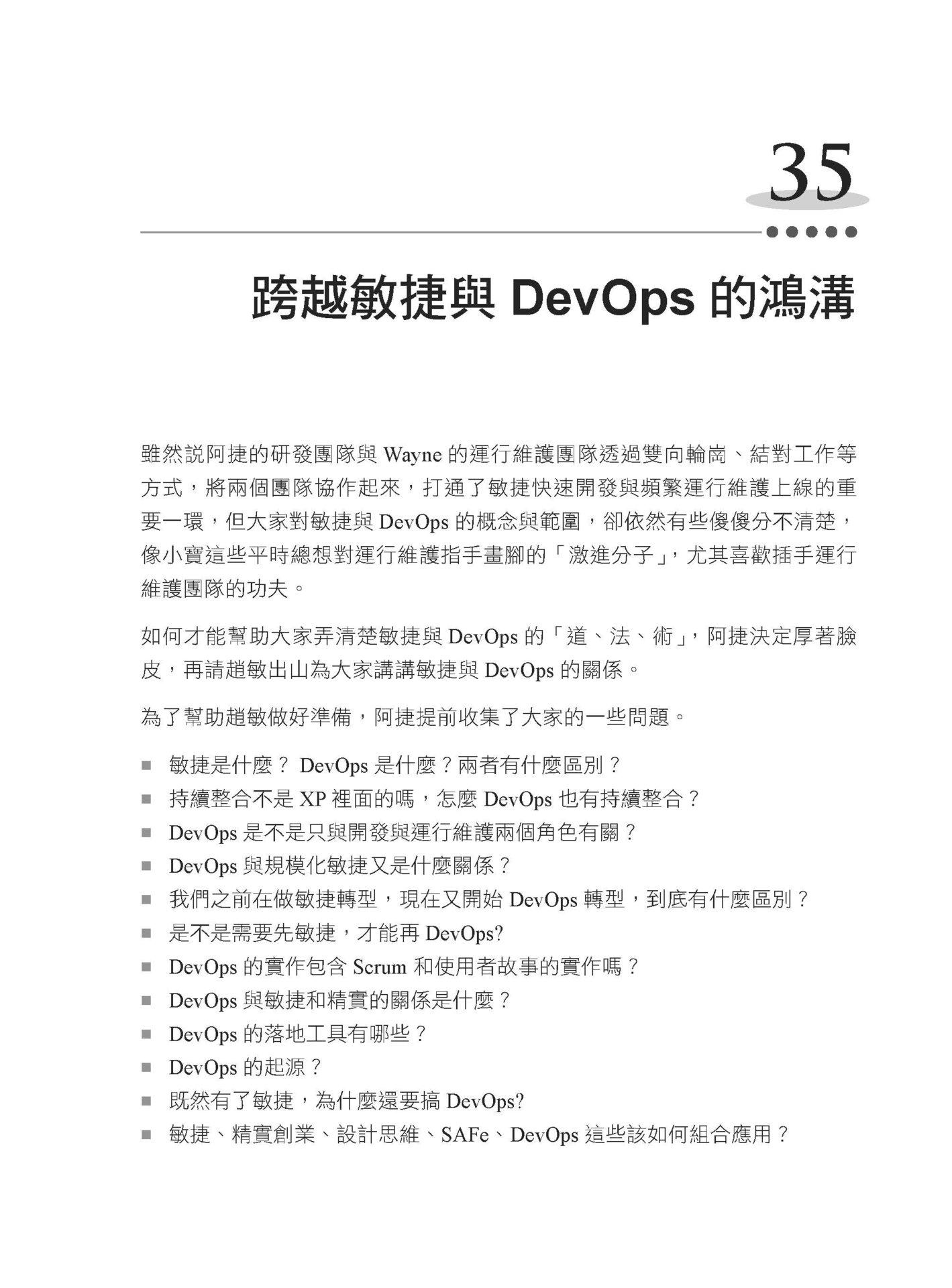 敏捷無敵之 DevOps 時代-preview-10