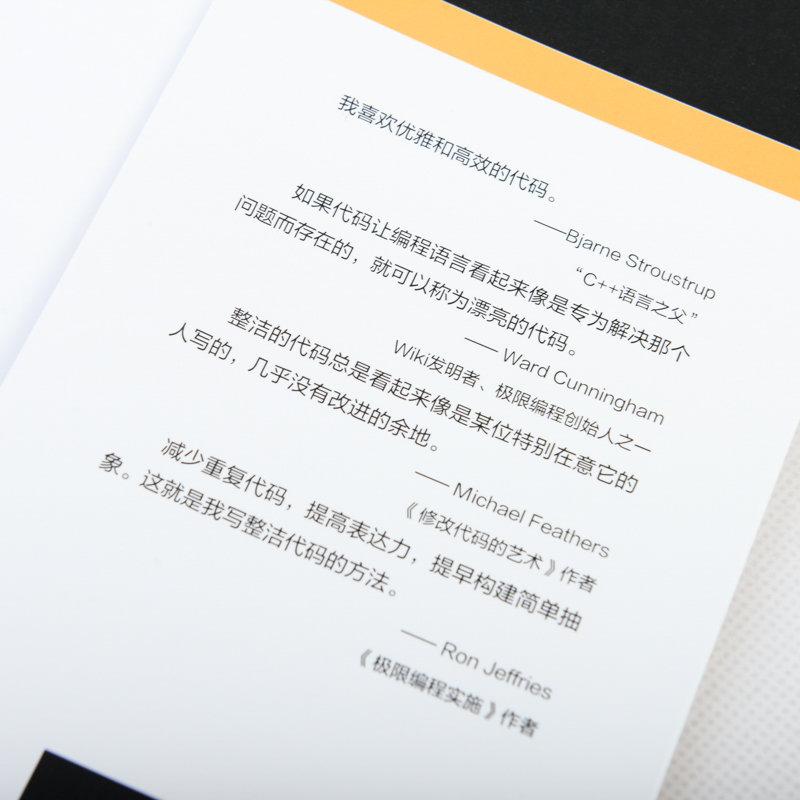 代碼整潔之道-preview-4