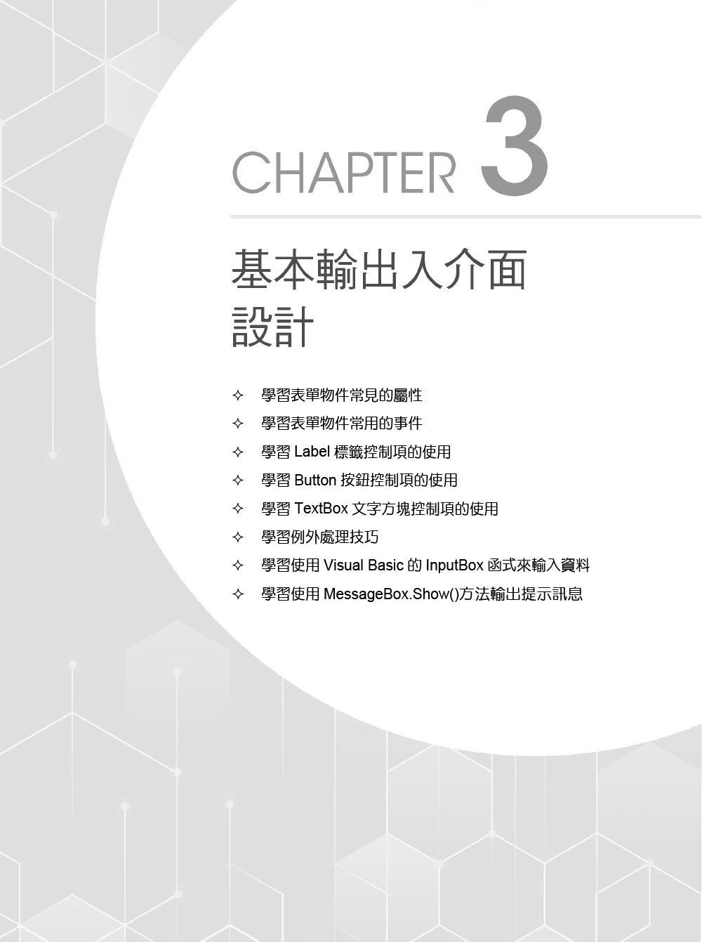 Visual C# 2019 基礎必修課 (適用2019/2017)-preview-1